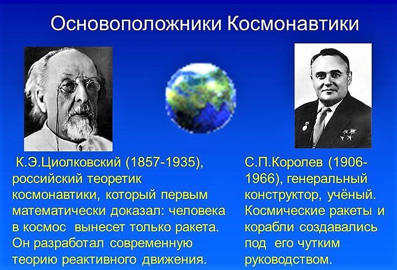 Советские ученые
