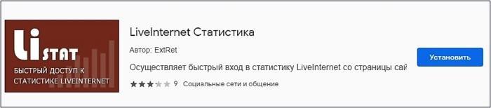 Приложение приложение liveinternet статистика