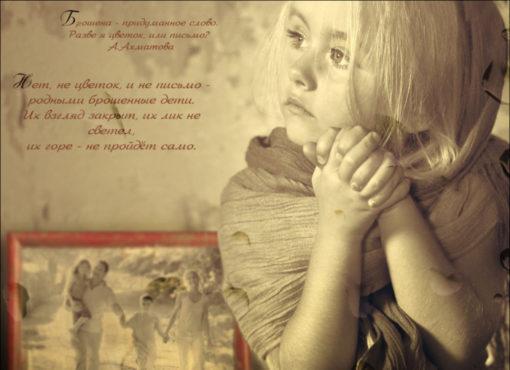 Статистика брошенных детей