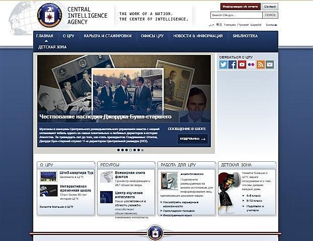 Сайт ЦРУ