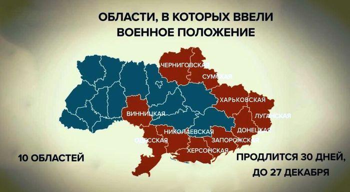 Области, где введено военное положение