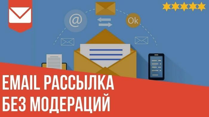 Программа для рассылки писем