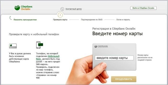 Регистрация в системе Сбербанка
