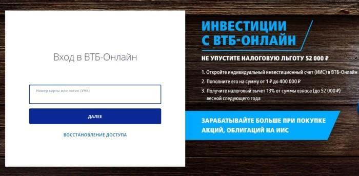 Интернет банкинг ВТБ банка
