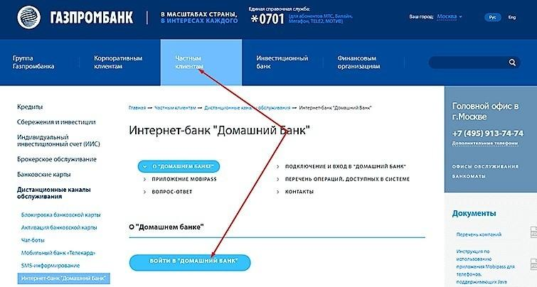 Интернет банкинг Газпромбанка