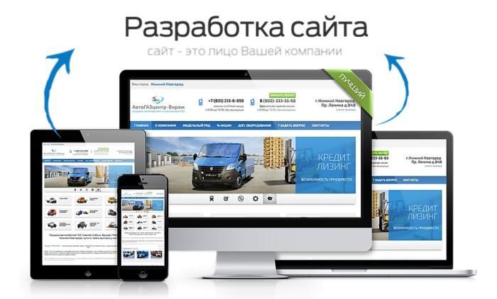 Многостраничный сайт