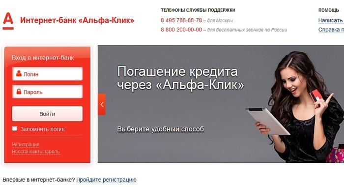 Интернет банкинг Альфа-Банка