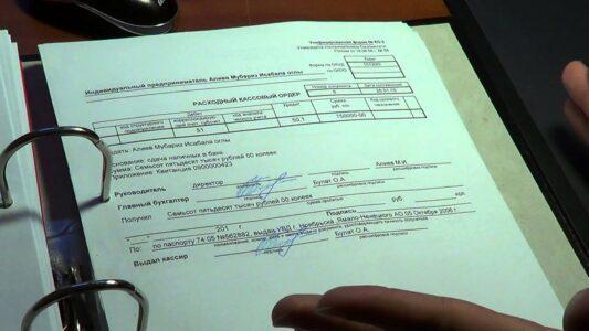 Оформление кассовых документов
