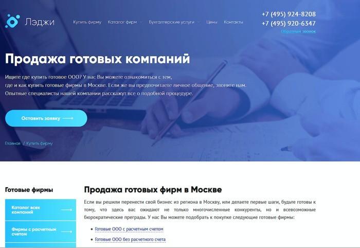 Купить готовое ООО в Москве