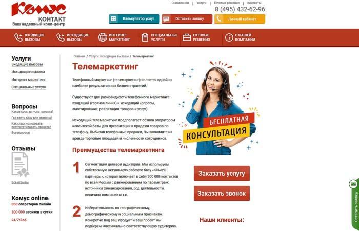 Услуги телемаркетинга