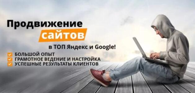 Раскрутка веб-сайта