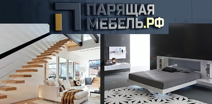 Парящая мебель