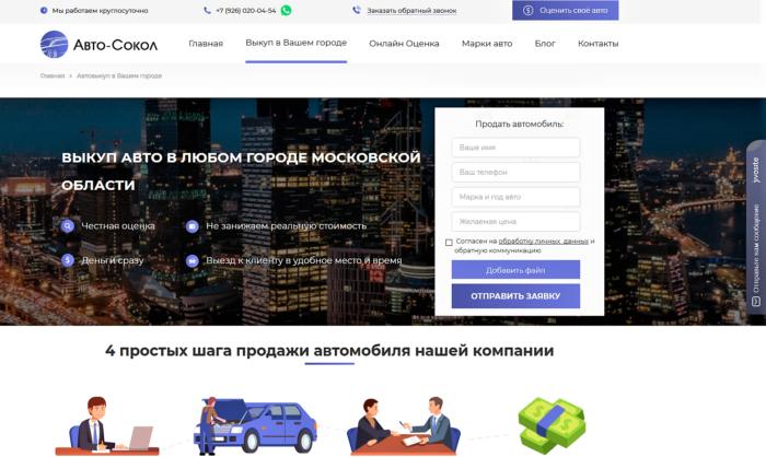Компания «Авто Сокол»
