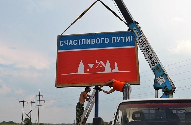 Установка рекламного билборда