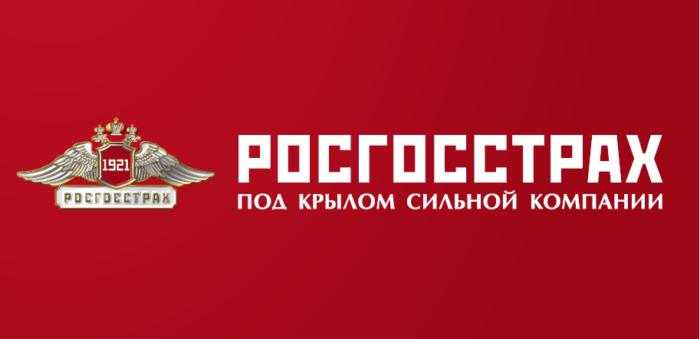 ПАО СК «Росгосстрах».