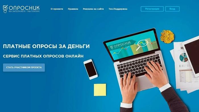 Сайт платных опросов