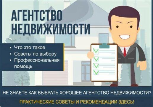 Купля-продажа квартиры через агентство