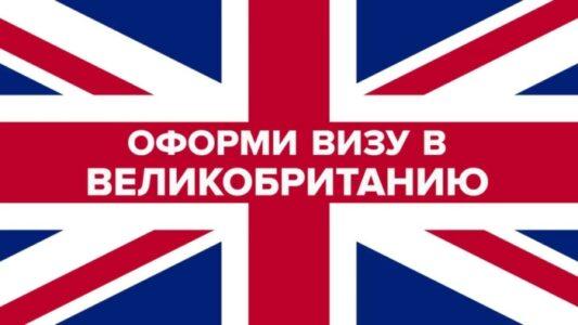 Виза для жены в Великобританию