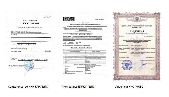 Документы КПК «ЦПС»