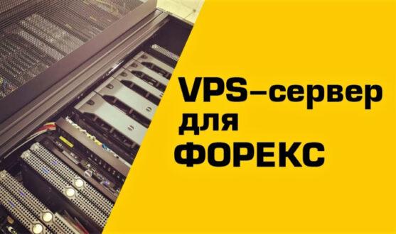 VPS сервер для Форекс