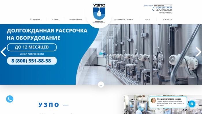 ООО «Уральский завод пищевого оборудования»