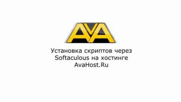 Услуги хостинга Avahost