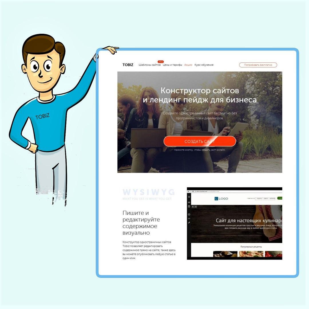 Конструктора сайтов