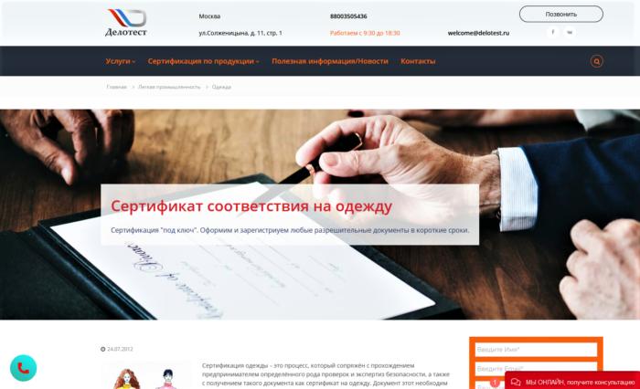 Центр сертификации «Делотест»
