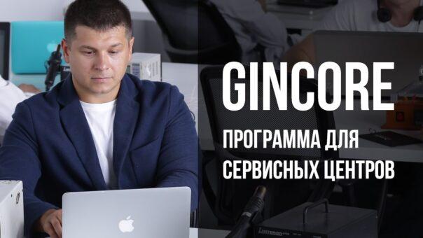 gincore программа для сервисного центра
