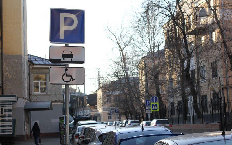 Знак «Инвалид» на автомобилях перевели в электронный вид
